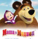 """Preko 12 hiljada posetilaca u bioskopu pogledalo """"Mašu i Medveda"""""""