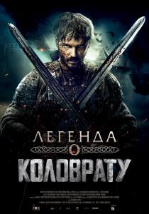 Kolovrat_ver1_71x101