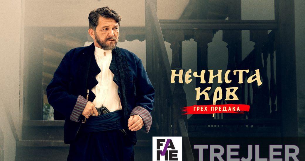 Premijera trejlera za film NEČISTA KRV – GREH PREDAKA